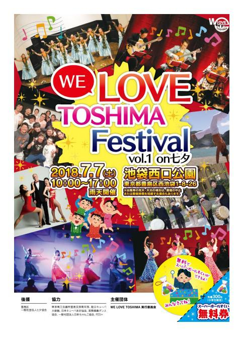 WE LOVE TOSHIMA Festival 出演
